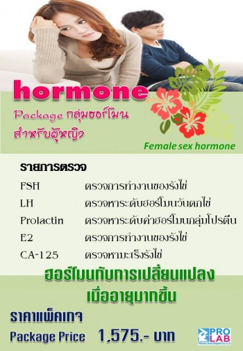 Package กลุ่มฮอร์โมน สำหรับผู้หญิง