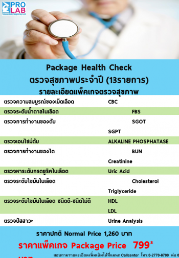 Package Health Check  ตรวจสุขภาพประจำปี (13รายการ) รายละเอียดแพ็คเกจตรวจสุขภาพ