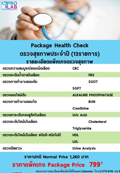 Health Checkup  โปรโมชั่นพิเศษ โปรแกรมตรวจสุขภาพประจำปี 2018