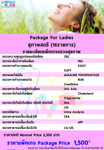 Package For Ladies  สุภาพสตรี (16รายการ) รายละเอียดแพ็คเกจตรวจสุขภาพ