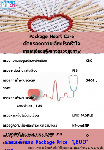 Package Heart Care คัดกรองความเสี่ยงโรคหัวใจ รายละเอียดแพ็คเกจตรวจสุขภาพ