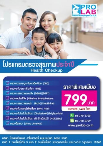Health Checkup  โปรแกรมตรวจสุขภาพประจำปี