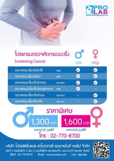 Screening Cancer