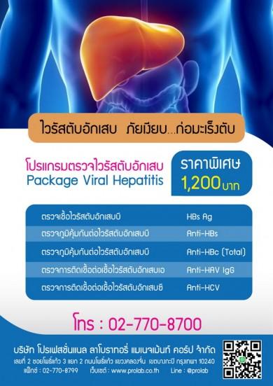 Package Viral Hepatitis