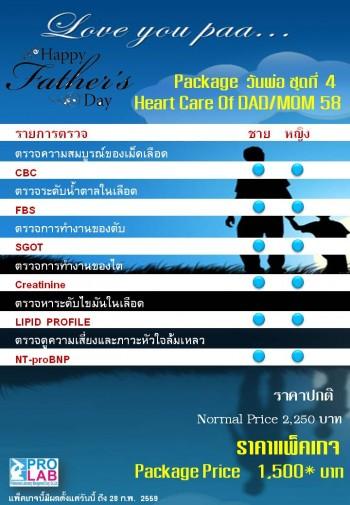Package วันพ่อ ชุดที่ 4 Heart Care Of DAD/MOM 58