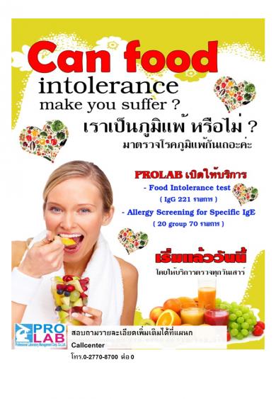 Can food intolerance make you suffer?  เราเป็นภูมิแพ้หรือไม่ ? มาตรวจโรคภูมิแพ้กันเถอะค่ะ