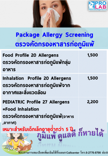 Package Allergy Screening ตรวจคัดกรองหาสารก่อภูมิแพ้
